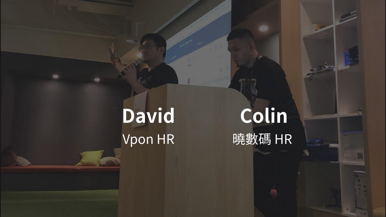 Vpon 威朋 David 哥,曉數碼 HR Colin 無私分享人才招募心得、跨國團隊管理、企業文化塑造