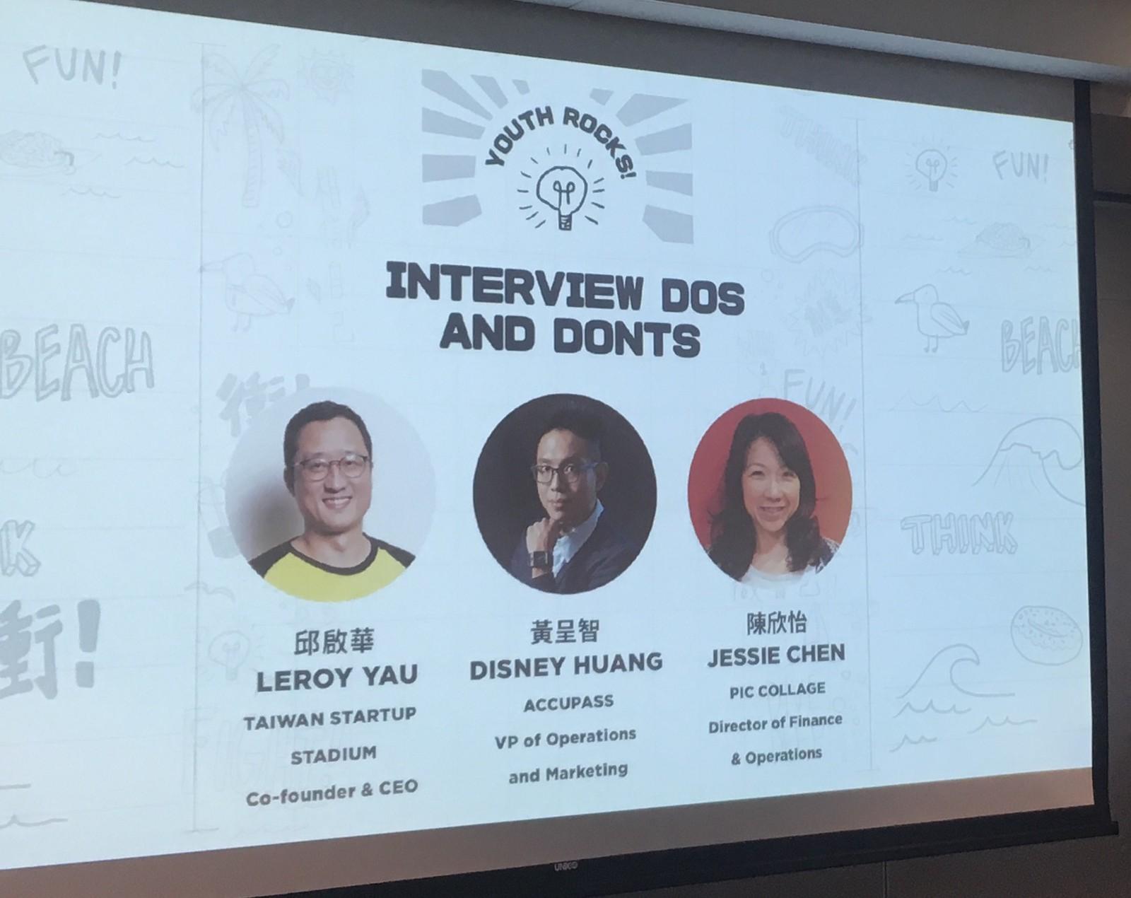 迪哥職涯筆記|講座|給想加入新創的實習生和新鮮人!面試時什麼該做什麼不該做!講者嘉賓:TSS Leroy Yau, PicCollage Jessie Chen, ACCUPASS Disney Huang